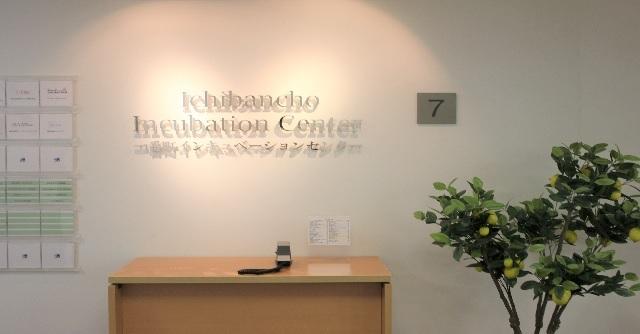 一番町インキュベーションセンター