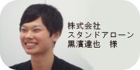 kurohama_banner